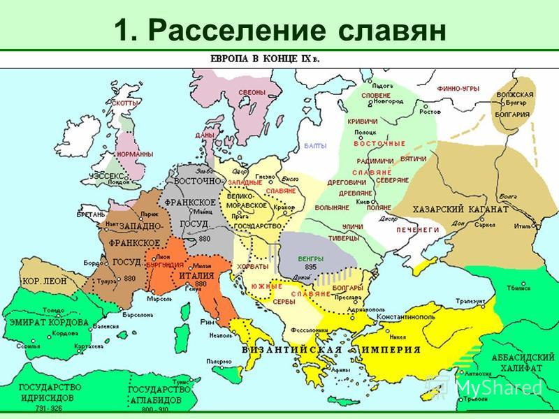 1. Расселение славян
