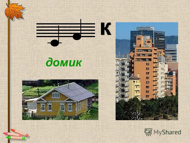 село город