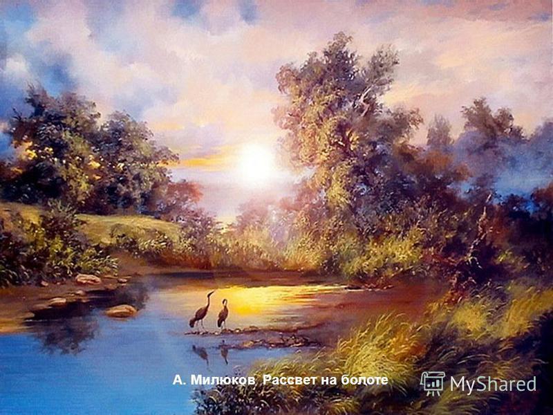 А. Милюков Рассвет на болоте