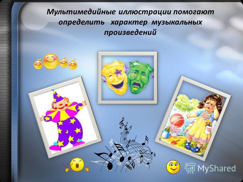 Сочетание музыки с анимационными эффектами улучшает эмоциональное восприятие музыки детьми