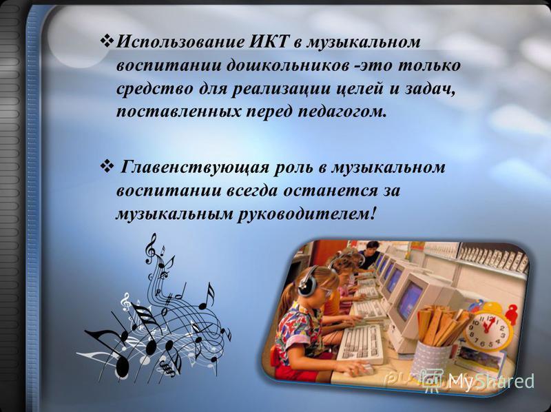 Динамика развития музыкальных способностей Диагностический инструментарий: К.В.Тарасовой 2010-20112009-2010