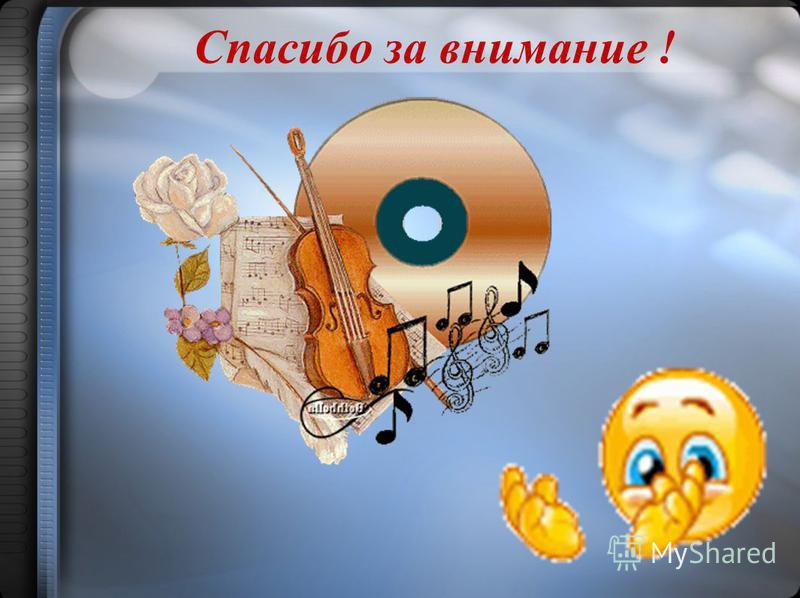 Источник информации: http://www.musical-sad.ru Фоновые рисунки: http://images.yandex.ru/ Фото: из архива Бочарниковой С.В..