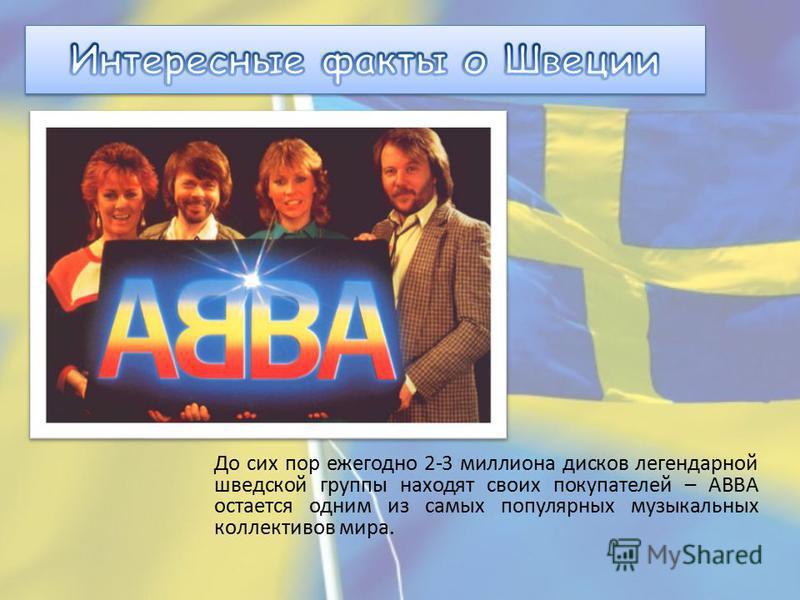 До сих пор ежегодно 2-3 миллиона дисков легендарной шведской группы находят своих покупателей – ABBA остается одним из самых популярных музыкальных коллективов мира.