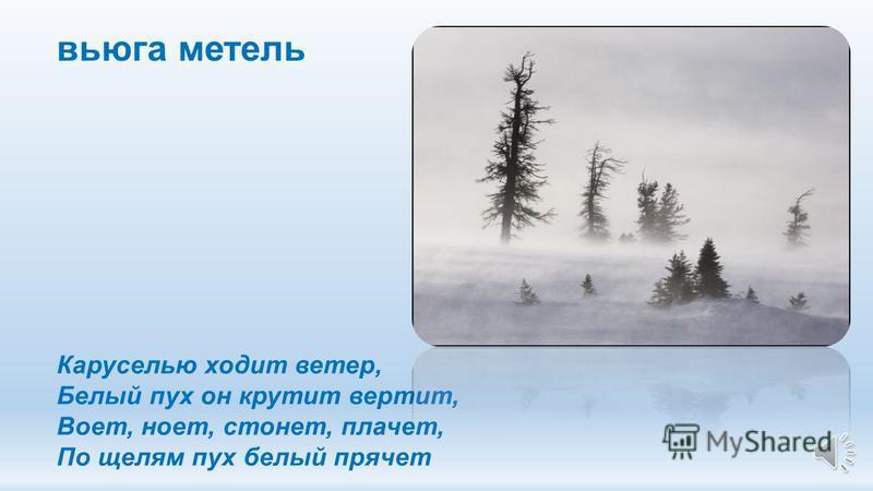 мороз Чтобы осень не промокла Не раскисла от воды, Превратил он лужи в стёкла, Сделал снежными сады