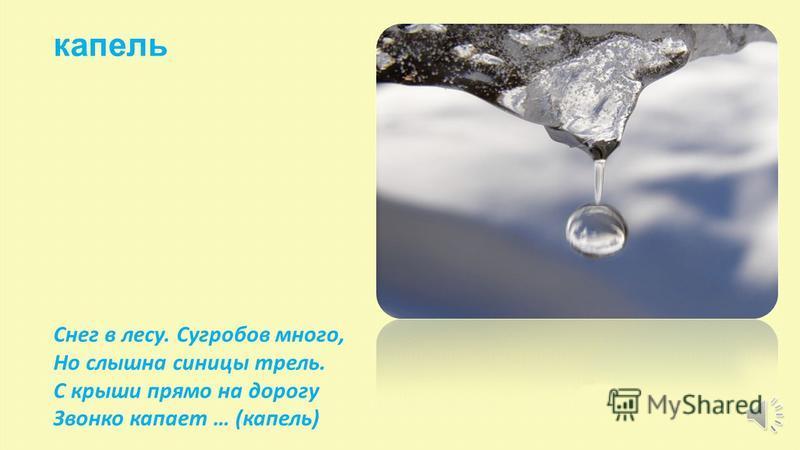 лёд Зимнее стекло Весною потекло ( лёд)