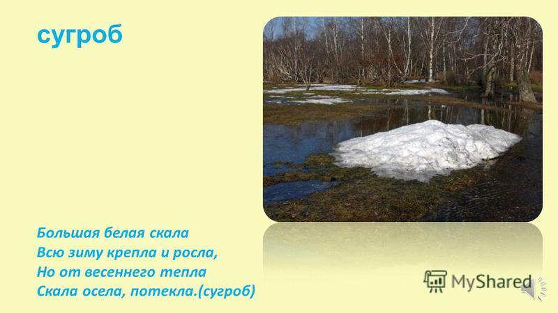 облака По синему морю Белые гуси плывут ( облака)