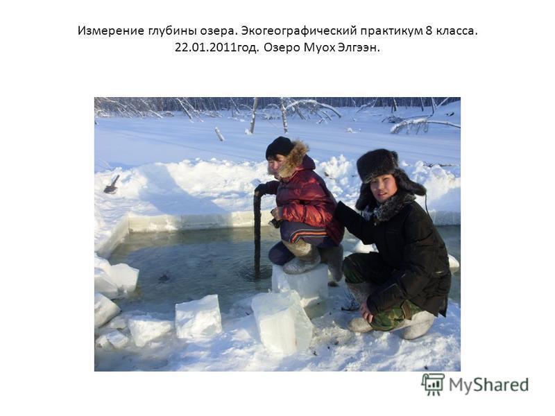 Измерение глубины озера. Экогеографический практикум 8 класса. 22.01.2011 год. Озеро Муох Элгээн.