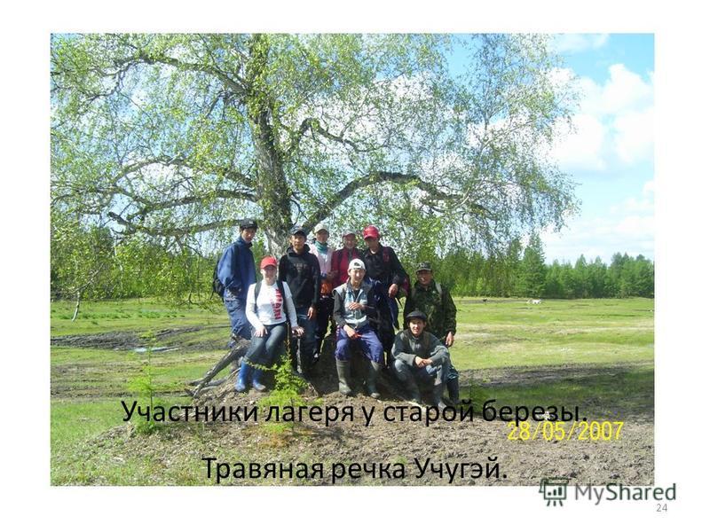 24 Участники лагеря у старой березы. Травяная речка Учугэй.