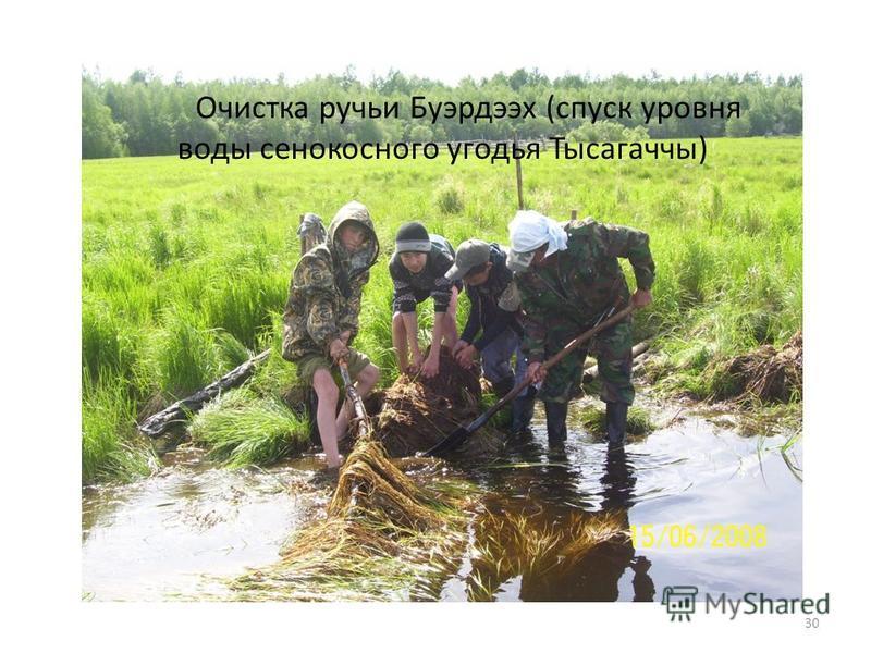 30 Очистка ручьи Буэрдээх (спуск уровня воды сенокосного угодья Тысагаччы)