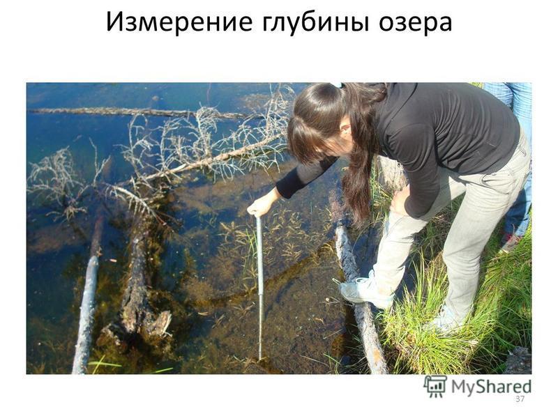 37 Измерение глубины озера