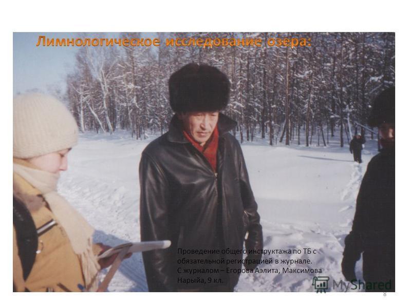 8 Проведение общего инструктажа по ТБ с обязательной регистрацией в журнале. С журналом – Егорова Аэлита, Максимова Нарыйа, 9 кл.