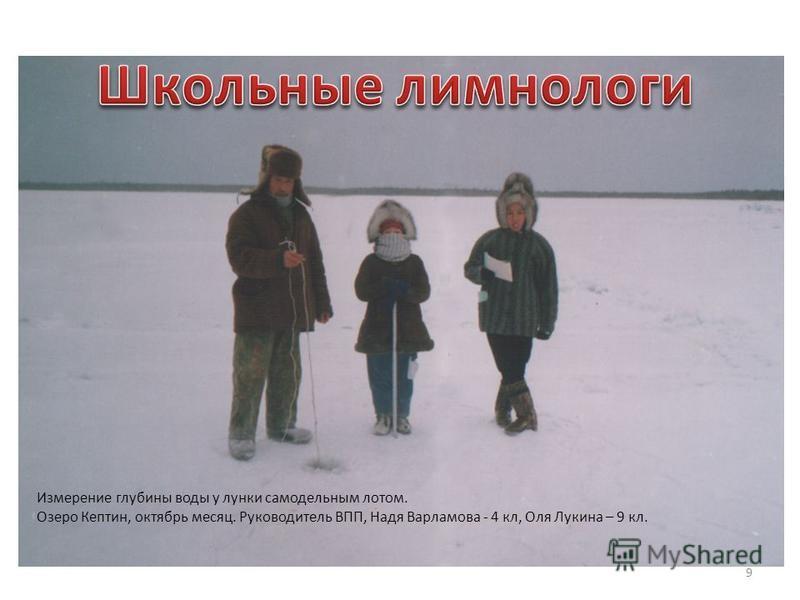 9 Измерение глубины воды у лунки самодельным лотом. Озеро Кептин, октябрь месяц. Руководитель ВПП, Надя Варламова - 4 кл, Оля Лукина – 9 кл.