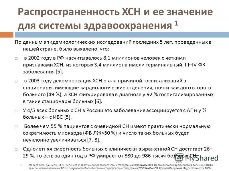 Распространенность ХСН и ее значение для системы здравоохранения 1 По данным эпидемиологических исследований последних 5 лет, проведенных в нашей стране, было выявлено, что : в 2002 году в РФ насчитывалось 8,1 миллионов человек с четкими признаками Х