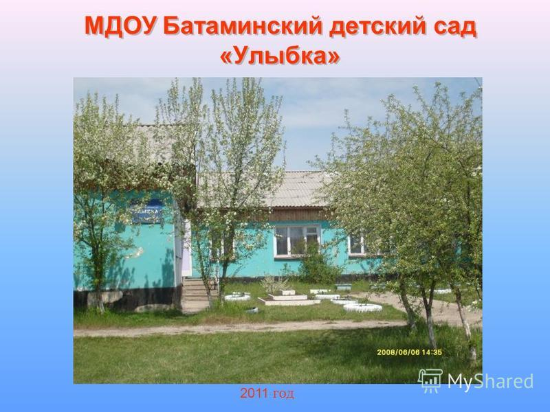 МДОУ Батаминский детский сад «Улыбка» 2011 год