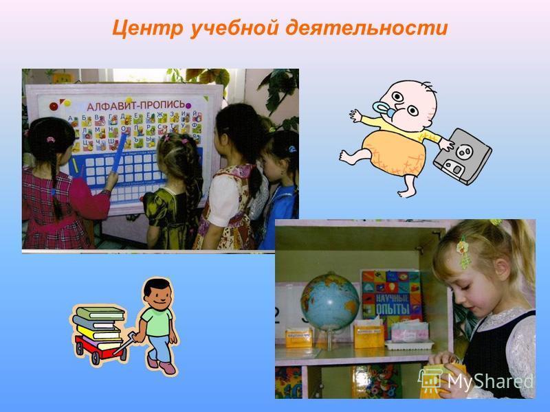Центр учебной деятельности