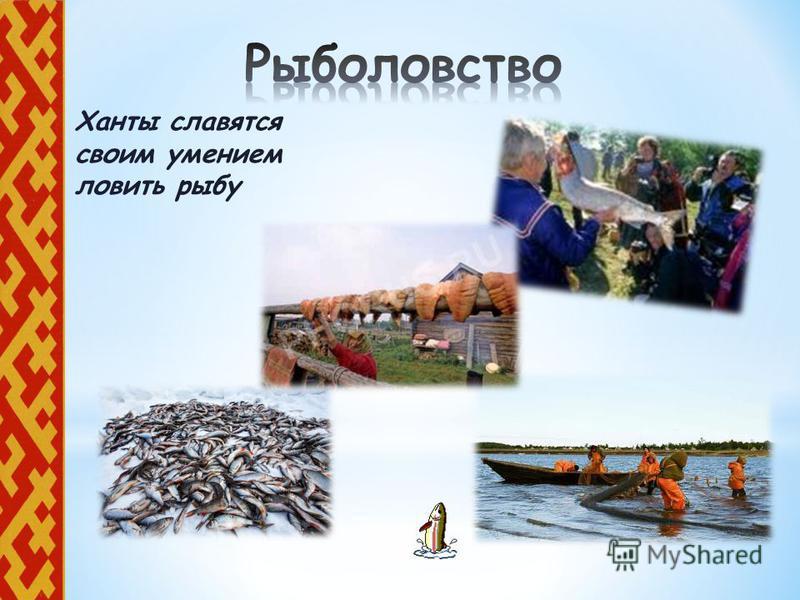 Ханты славятся своим умением ловить рыбу