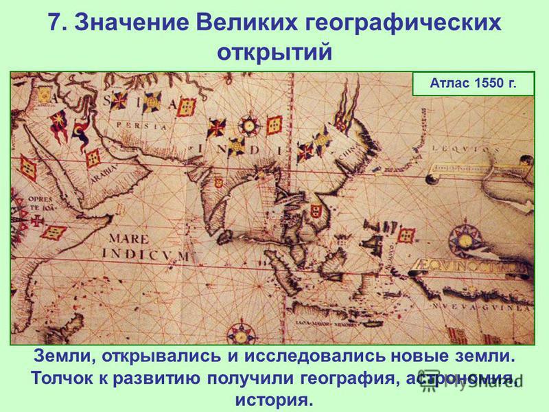 7. Значение Великих географических открытий Планисфера Кантино 1503 г. Благодаря Великим географическим открытиям изменились представления европейцев о мире. Получила подтверждение идея о шарообразности Земли, открывались и исследовались новые земли.