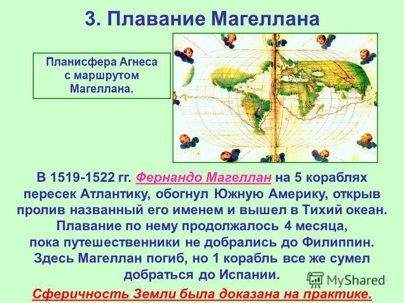3. Плавание Магеллана Планисфера Агнеса с маршрутом Магеллана. В 1519-1522 гг. Фернандо Магеллан на 5 кораблях пересек Атлантику, обогнул Южную Америку, открыв пролив названный его именем и вышел в Тихий океан. Плавание по нему продолжалось 4 месяца,