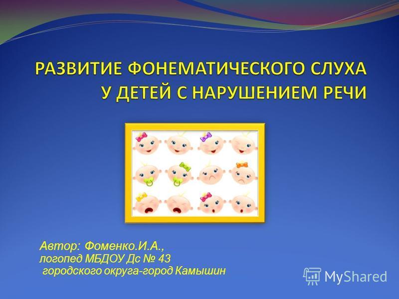 Автор: Фоменко.И.А., логопед МБДОУ Дс 43 городского округа-город Камышин