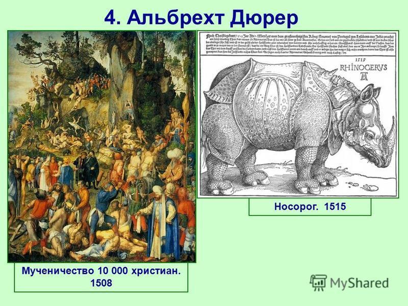4. Альбрехт Дюрер Мученичество 10 000 христиан. 1508 Носорог. 1515