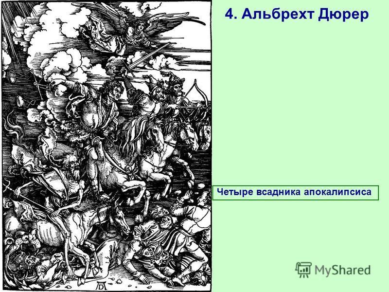 4. Альбрехт Дюрер Четыре всадника апокалипсиса