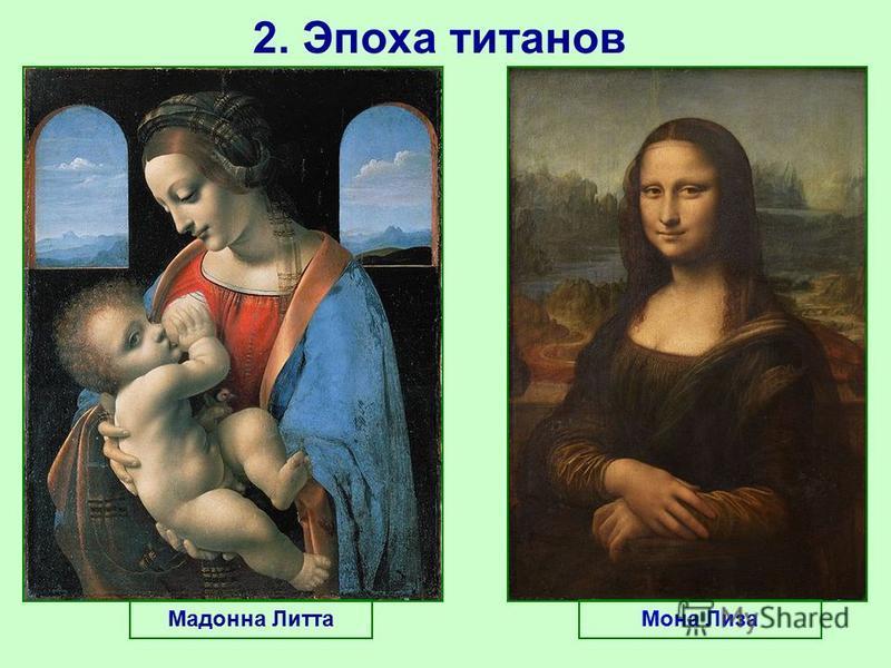 Мадонна Литта 2. Эпоха титанов Мона Лиза