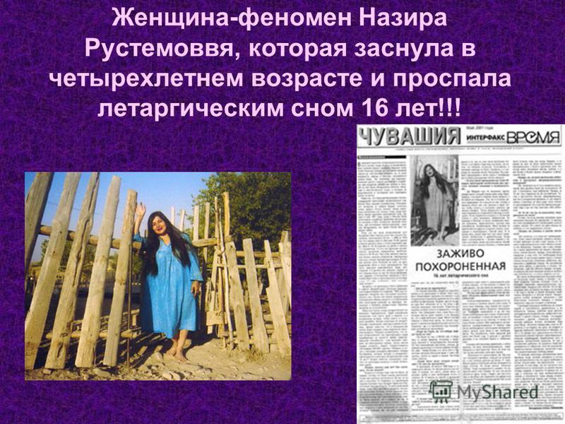 Женщина-феномен Назира Рустемоввя, которая заснула в четырехлетнем возрасте и проспала летаргическим сном 16 лет!!!