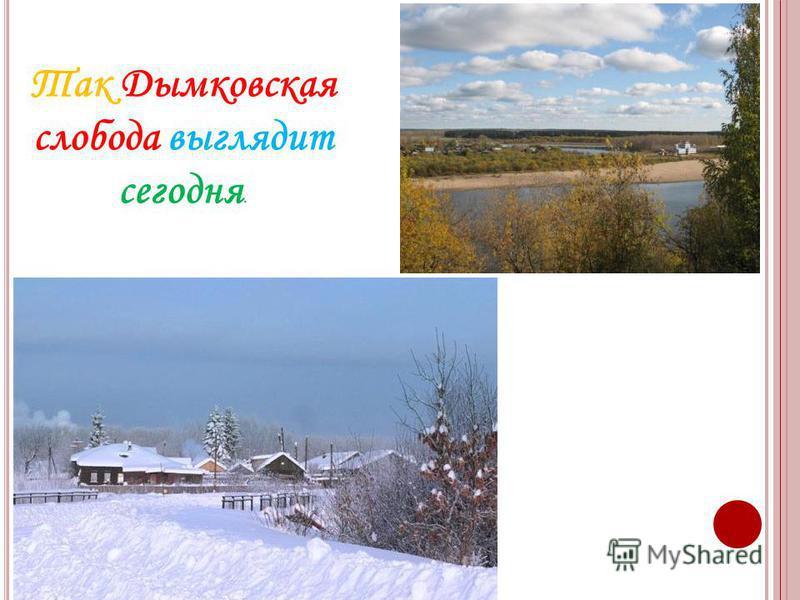 Так Дымковская слобода выглядит сегодня.