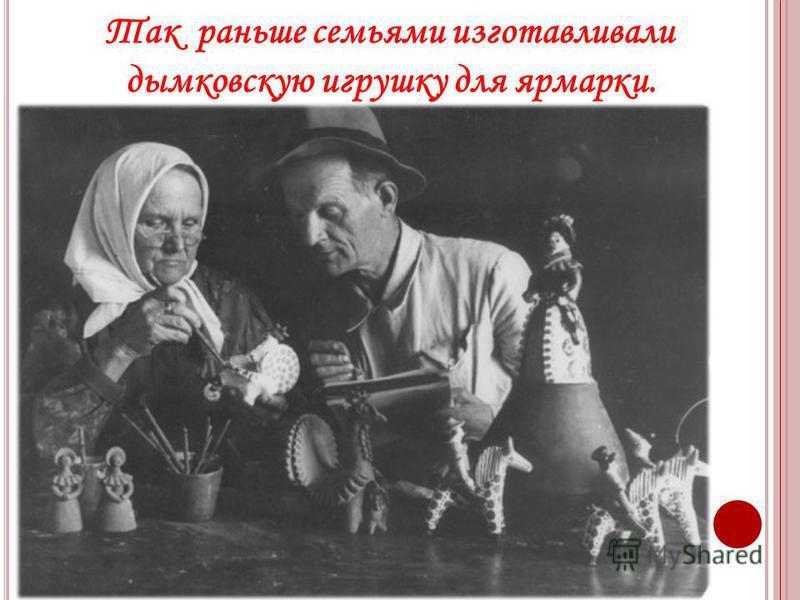 Так раньше семьями изготавливали дымковскую игрушку для ярмарки.