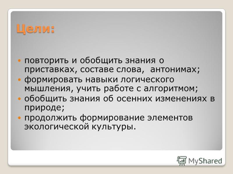 Начальная школа 21 века 3 класс русский язык домашнее задание
