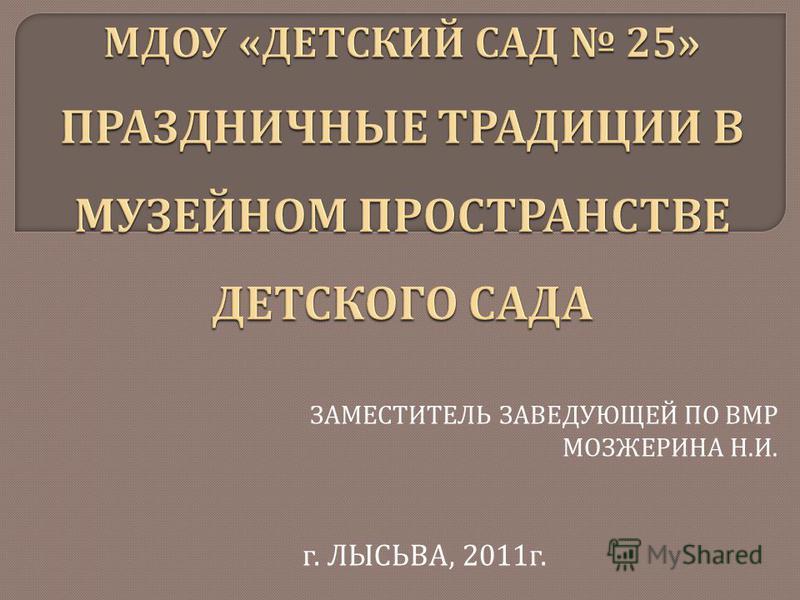 ЗАМЕСТИТЕЛЬ ЗАВЕДУЮЩЕЙ ПО ВМР МОЗЖЕРИНА Н. И. г. ЛЫСЬВА, 2011 г.