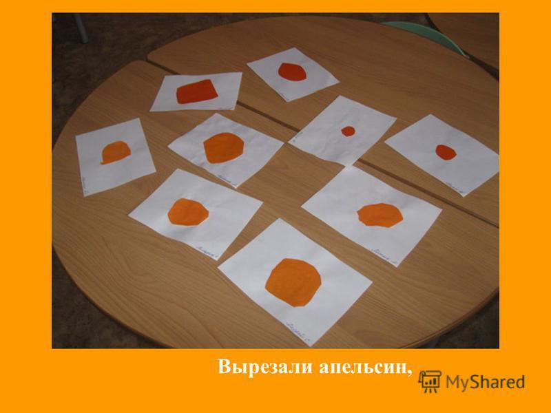 Вырезали апельсин,