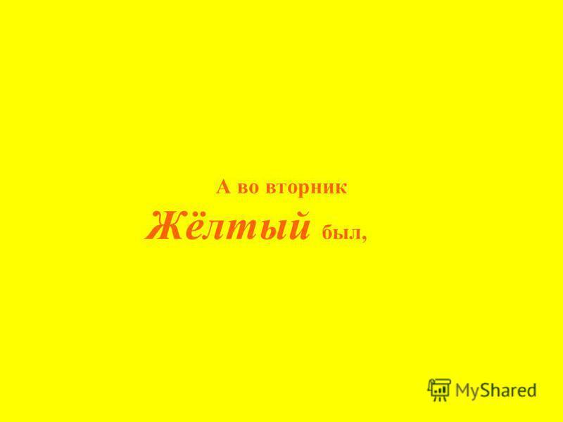 А во вторник Жёлтый был,