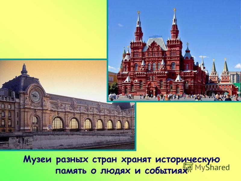 Музеи разных стран хранят историческую память о людях и событиях