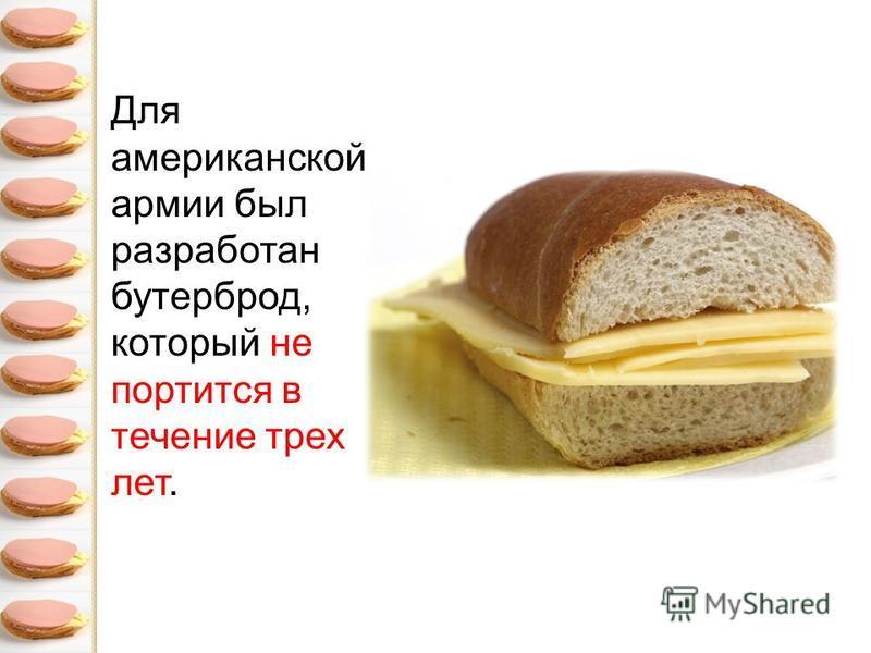 Отечественный бутерброд- рекордсмен был изготовлен на Нижегородской ярмарке. Его площадь составила 14 квадратных метров. Над проектом работали сотрудники нижегородского масложирового комбината. Работа была посвящена 780- летию города. Бутерброд состо