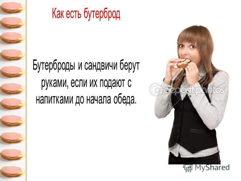 Технологи Полтавского факультета Киевского национального университета культуры приготовили бутерброд с салом и чесноком, длиной 50 метров, а площадью - 25 квадратных метров. Последний зарегистрированный рекорд был поставлен в Днепропетровске - там пр
