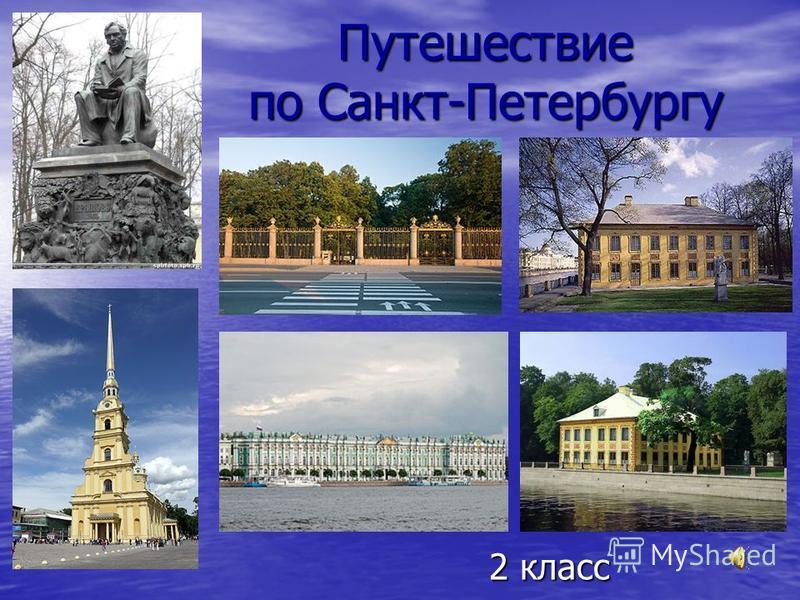 Путешествие по Санкт-Петербургу Путешествие по Санкт-Петербургу 2 класс