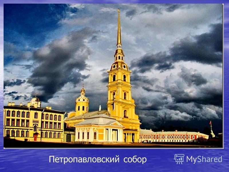 На месте деревянной церкви Доменико Трезини построил большой каменный собор. Петропавловский собор