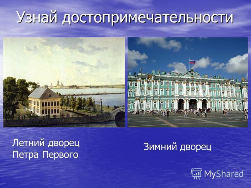 Узнай достоптримечательности Летний дворец Петра Первого Зимний дворец