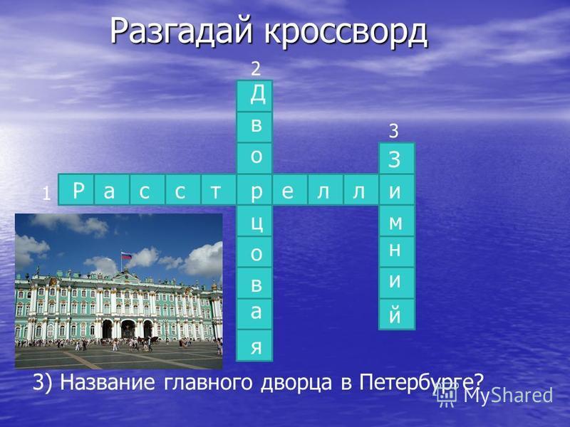 Разгадай кроссворд Расстелли 1 3) Название главного дворца в Петербурге? три Д в о ц о в а я 2 3 З м и й н