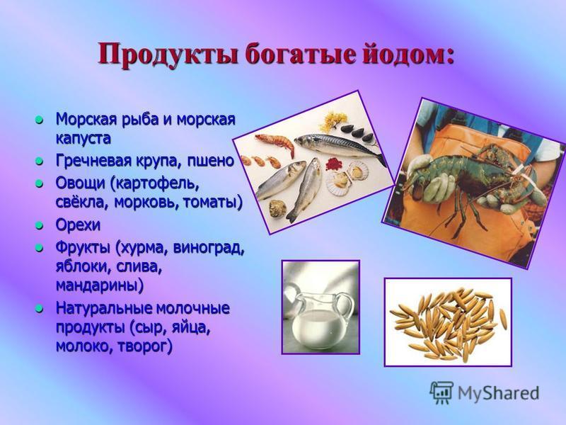 Продукты богатые йодом: Морская рыба и морская капуста Морская рыба и морская капуста Гречневая крупа, пшено Гречневая крупа, пшено Овощи (картофель, свёкла, морковь, томаты) Овощи (картофель, свёкла, морковь, томаты) Орехи Орехи Фрукты (хурма, виног