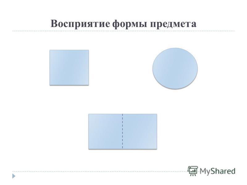 Восприятие формы предмета