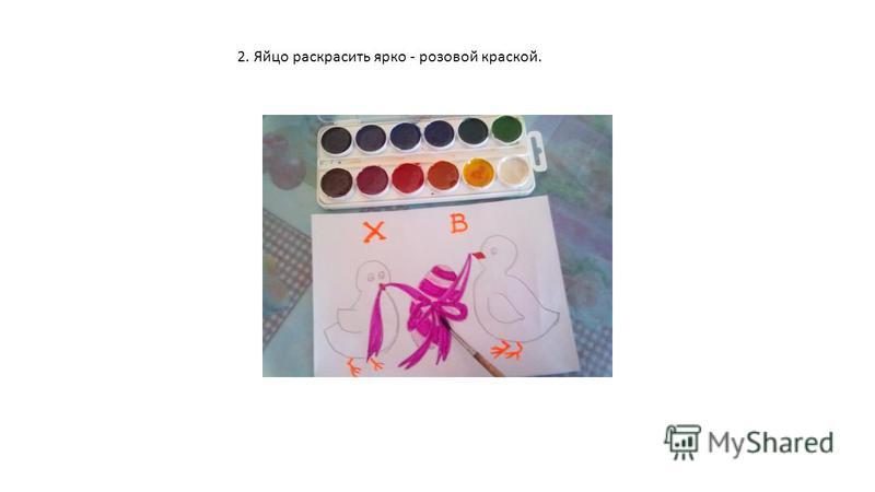 2. Яйцо раскрасить ярко - розовой краской.