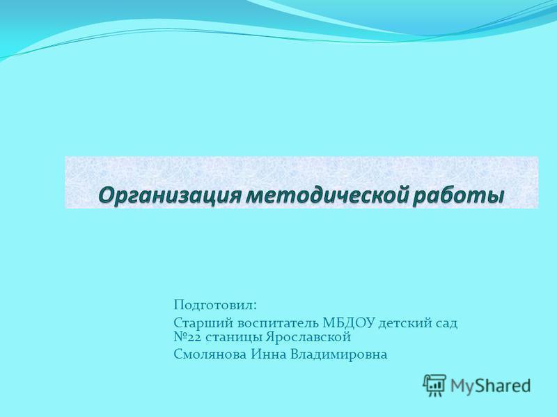 Подготовил: Старший воспитатель МБДОУ детский сад 22 станицы Ярославской Смолянова Инна Владимировна