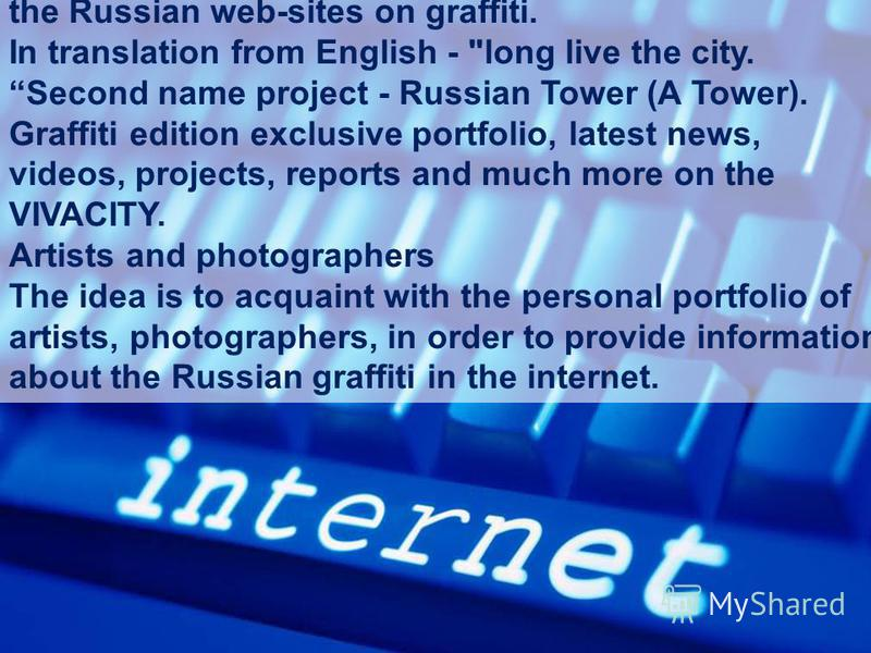 VIVACITY is the largest graffiti portal in the space of the Russian web-sites on graffiti. In translation from English -