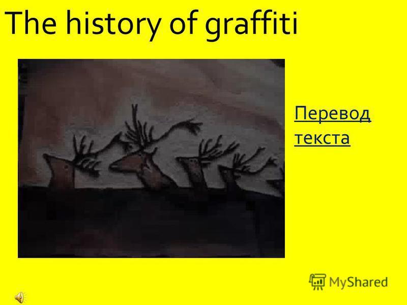 The history of graffiti Перевод текста