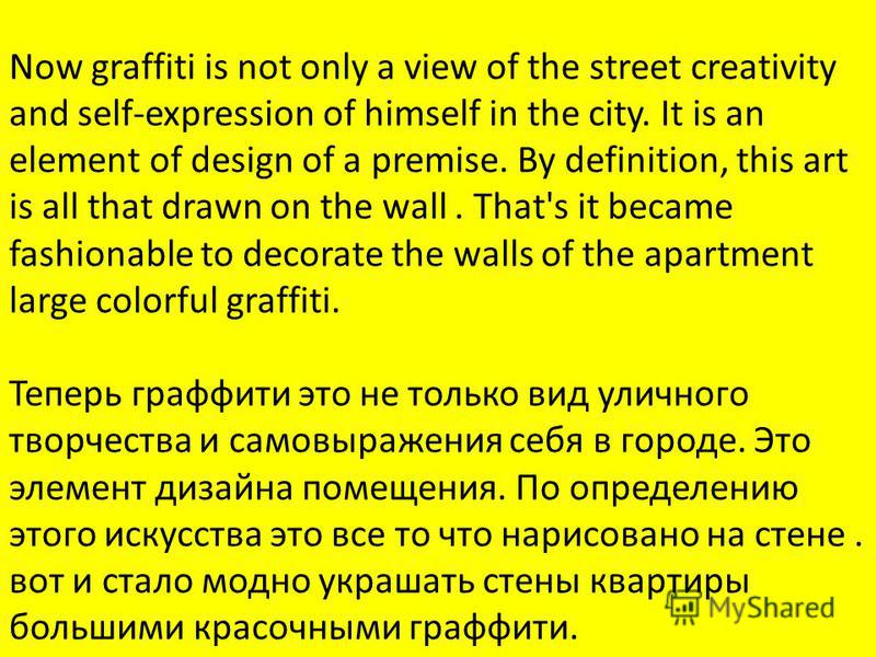 Now graffiti is not only a view of the street creativity and self-expression of himself in the city. It is an element of design of a premise. By definition, this art is all that drawn on the wall. That's it became fashionable to decorate the walls of