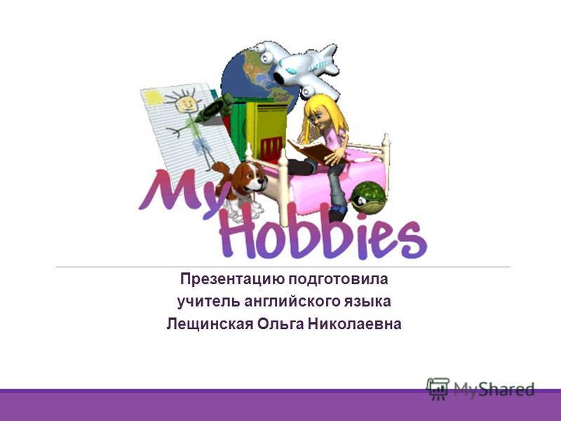 Презентацию подготовила учитель английского языка Лещинская Ольга Николаевна