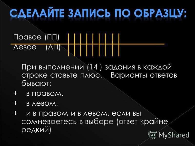 Правое (ПП) Левое (ЛП) При выполнении (14 ) задания в каждой строке ставьте плюс. Варианты ответов бывают: + в правом, + в левом, + и в правом и в левом, если вы сомневаетесь в выборе (ответ крайне редкий)