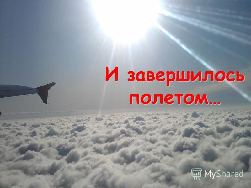 И завершилось полетом…